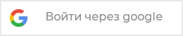 Вход GoogleOAuth